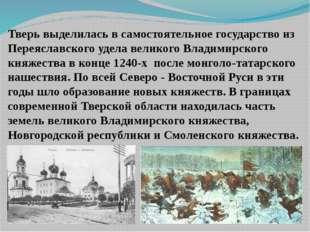 Тверь выделилась в самостоятельное государство из Переяславского удела велико