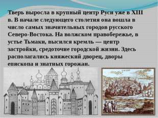 Тверь выросла в крупный центр Руси уже в XIII в. В начале следующего столетия