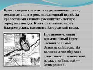 Кремль окружали высокие деревянные стены, земляные валы и ров, наполненный во
