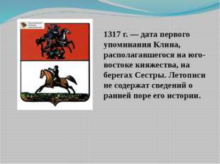 1317 г. — дата первого упоминания Клина, располагавшегося на юго-востоке княж