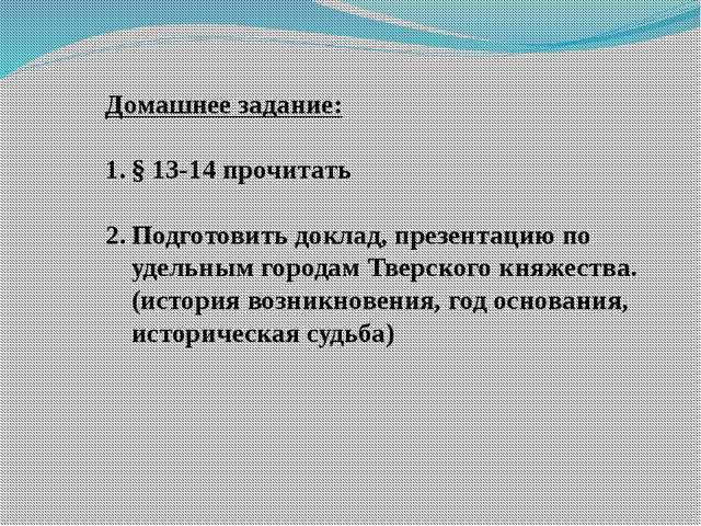 Домашнее задание: § 13-14 прочитать Подготовить доклад, презентацию по удельн...