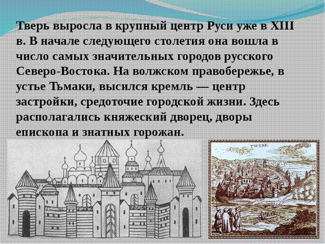 Тверь выросла в крупный центр Руси уже в XIII в. В начале следующего столетия...