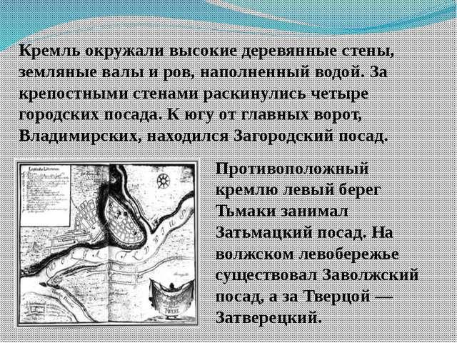 Кремль окружали высокие деревянные стены, земляные валы и ров, наполненный во...