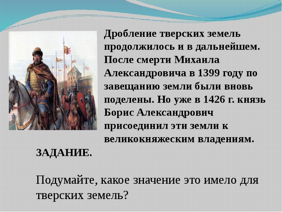 Дробление тверских земель продолжилось и в дальнейшем. После смерти Михаила А...