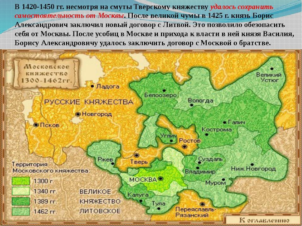 В 1420-1450 гг. несмотря на смуты Тверскому княжеству удалось сохранить самос...