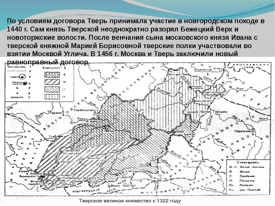 По условиям договора Тверь принимала участие в новгородском походе в 1440 г....