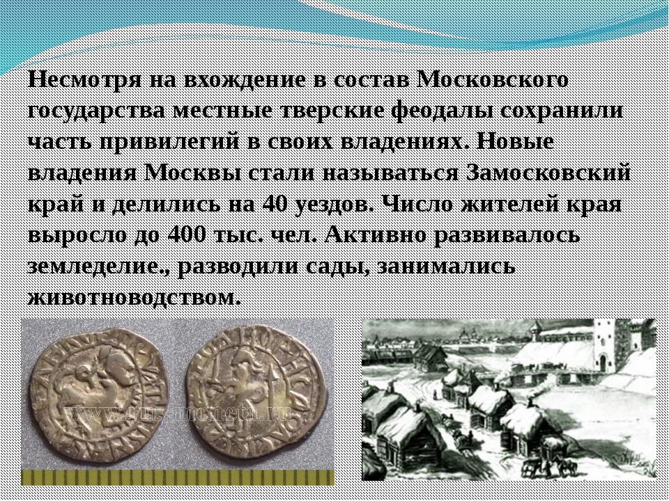 Несмотря на вхождение в состав Московского государства местные тверские феода...