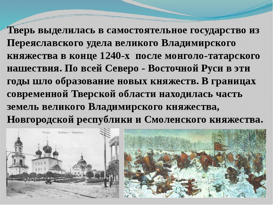 Тверь выделилась в самостоятельное государство из Переяславского удела велико...