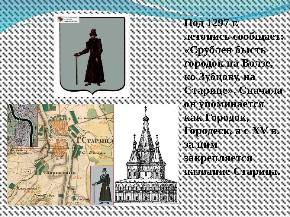 Под 1297 г. летопись сообщает: «Срублен бысть городок на Волзе, ко Зубцову, н...