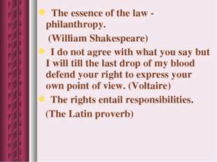 The essence of the law - philanthropy. (William Shakespeare) I do not agree