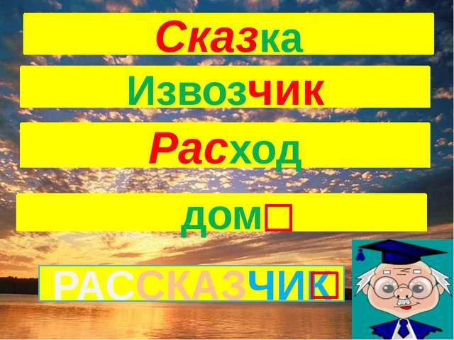 Извозчик Расход Сказка дом РАССКАЗЧИК