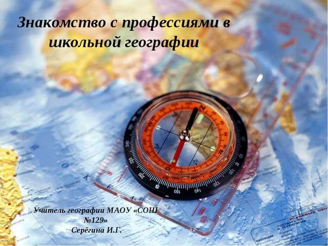 Знакомство с профессиями в школьной географии Учитель географии МАОУ «СОШ №12...