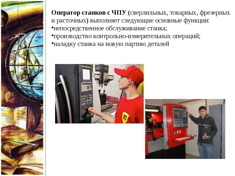 Оператор станков с ЧПУ (сверлильных, токарных, фрезерных и расточных) выполня...