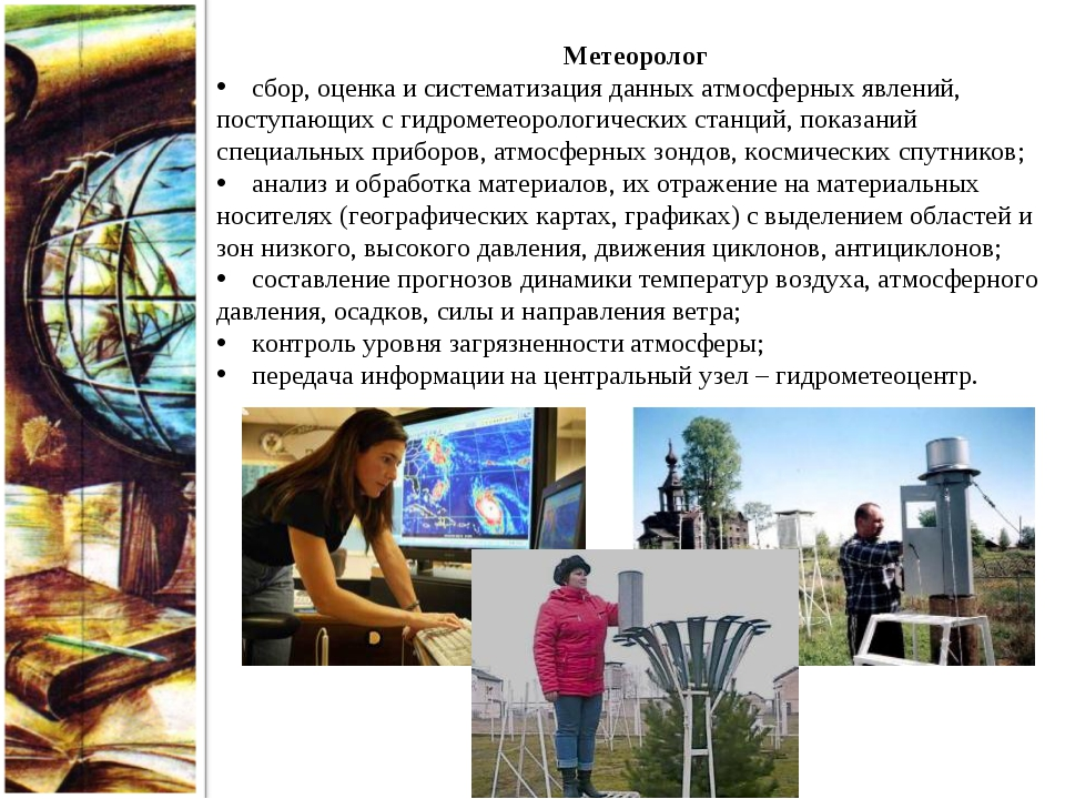 Метеоролог сбор, оценка и систематизация данных атмосферных явлений, поступаю...