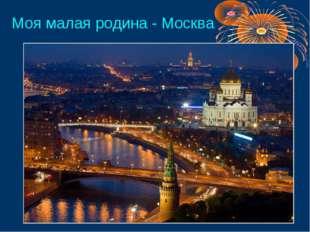 Моя малая родина - Москва