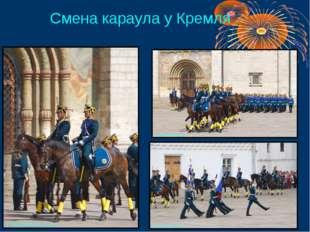 Смена караула у Кремля