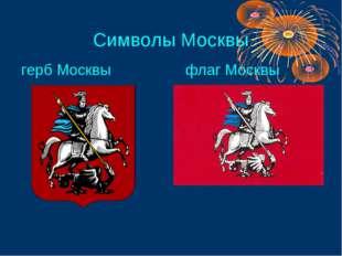 Символы Москвы герб Москвы флаг Москвы