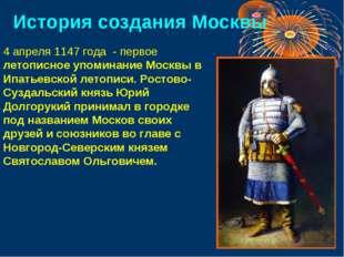 История создания Москвы 4 апреля 1147 года - первое летописное упоминание Мос