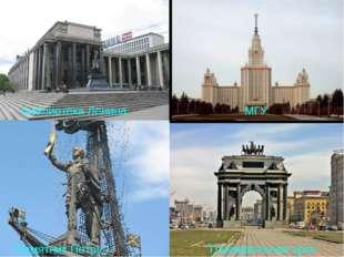 Библиотека Ленина МГУ Памятник Петру I Триумфальная арка