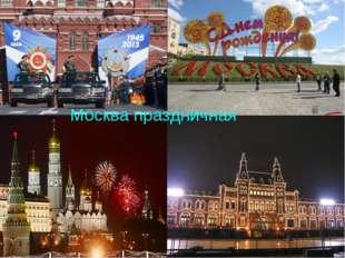 Москва праздничная