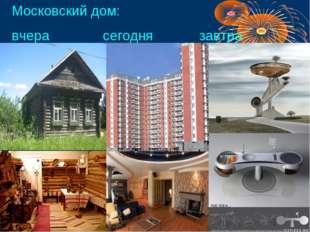 Московский дом: вчера сегодня завтра