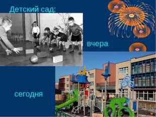 Детский сад: вчера сегодня