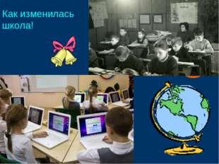 Как изменилась школа!