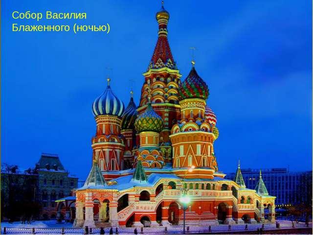 Собор Василия Блаженного (ночью)