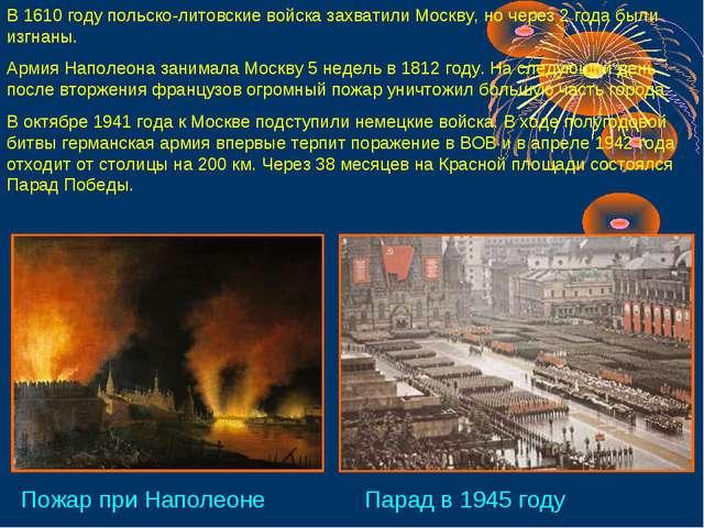 В 1610 году польско-литовские войска захватили Москву, но через 2 года были и...