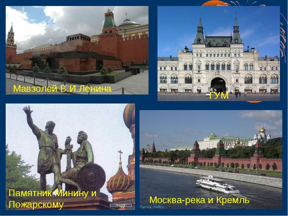 Мавзолей В.И.Ленина Москва-река и Кремль Памятник Минину и Пожарскому ГУМ