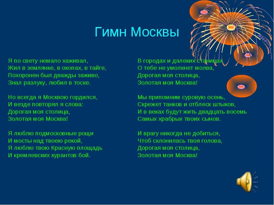 Гимн Москвы Я по свету немало хаживал, Жил в землянке, в окопах, в тайге, Пох...