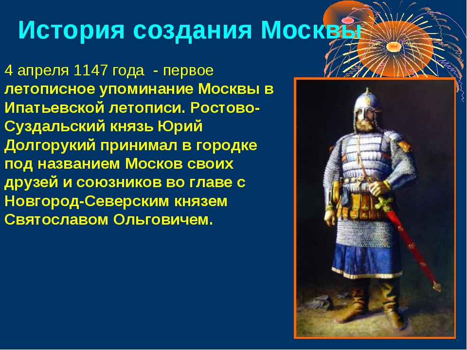 История создания Москвы 4 апреля 1147 года - первое летописное упоминание Мос...