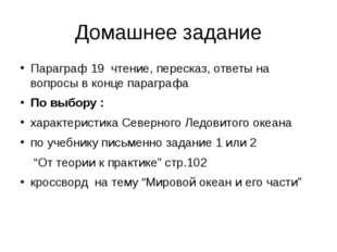 Домашнее задание Параграф 19 чтение, пересказ, ответы на вопросы в конце пара