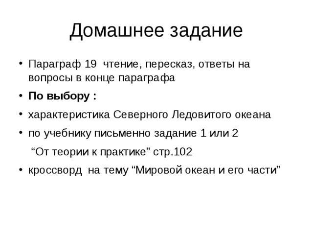 Домашнее задание Параграф 19 чтение, пересказ, ответы на вопросы в конце пара...