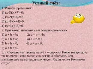 Устный счёт: 1. Решите уравнения: 1) (x-5)(x+7)=0; 2) (x-2)(x-6)=0; 3) (x+1)(