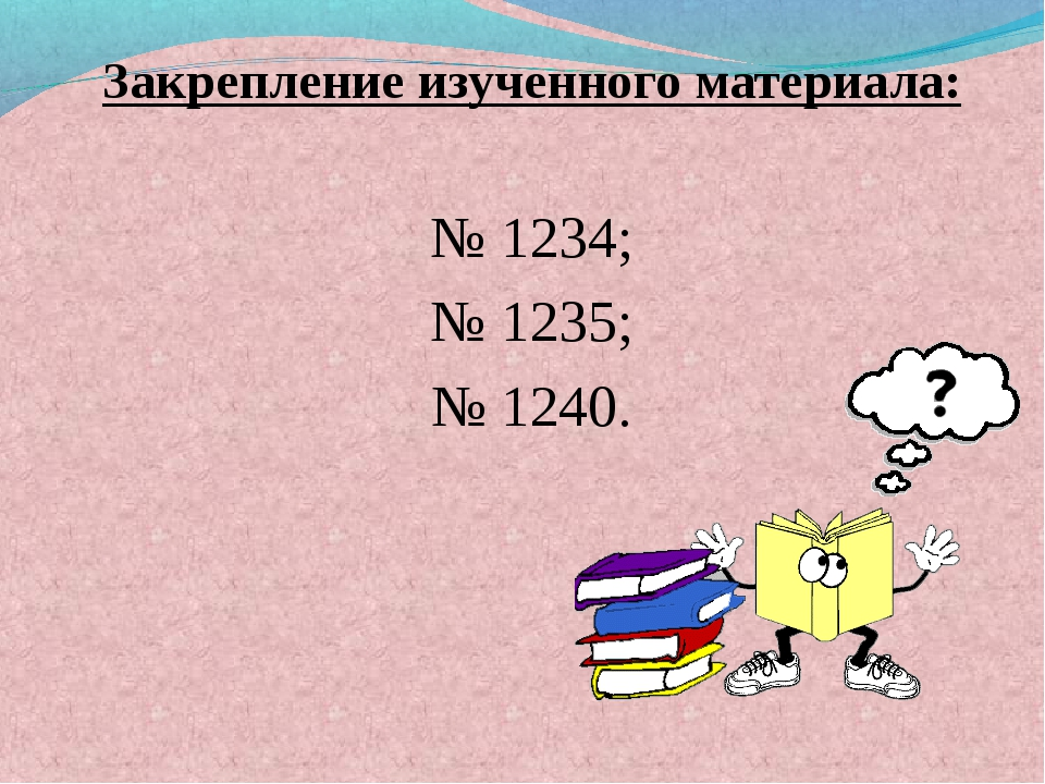 Закрепление изученного материала: № 1234; № 1235; № 1240.