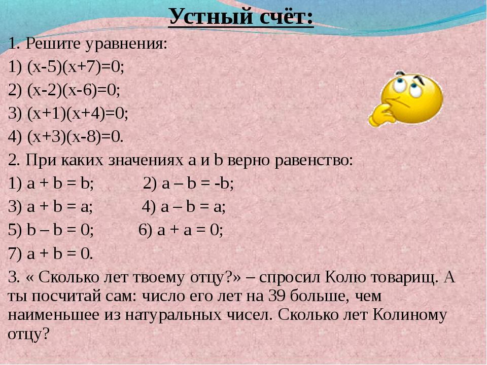 Устный счёт: 1. Решите уравнения: 1) (x-5)(x+7)=0; 2) (x-2)(x-6)=0; 3) (x+1)(...