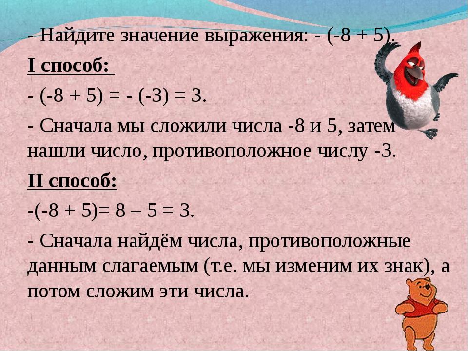 - Найдите значение выражения: - (-8 + 5). I способ: - (-8 + 5) = - (-3) = 3....