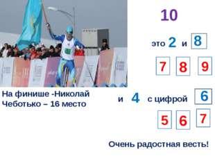 9 и 2 1 1 3 10 кто был активным, тот победил