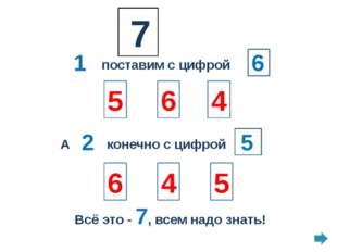 Учим 8! Не зевай! С нами вместе повторяй! 6 и 1 и 1 3 6 5 Не устали мы совсем