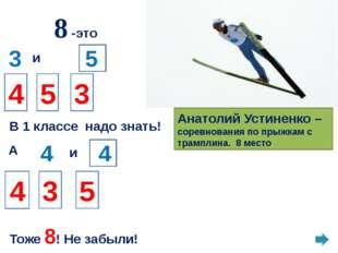 9 6 и 2 4 3 3 1 и 8 8 7 6 Повторить мы всех попросим! Биатлон. Сергей Наумик.