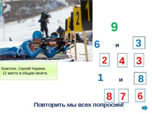 9 7 и 2 3 1 2 5 и 4 3 4 5 Всем известно в этом мире! Игорь Закурдаев. Скорос