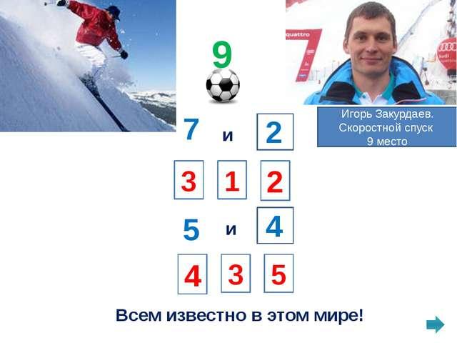 Лыжи мчат нас очень быстро, Но помнить всё же мы должны, что 10 это 5 и 10 4...