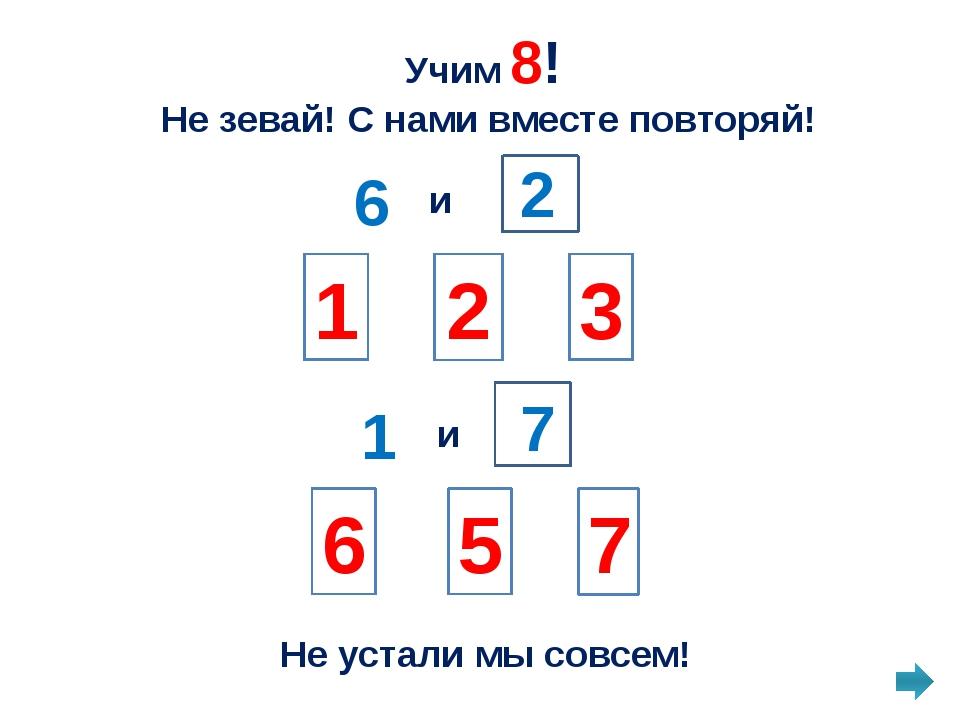 8 -это 3 и 4 5 3 5 В 1 классе надо знать! А 4 и 3 4 4 5 Тоже 8! Не забыли! А...