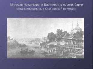 Миновав Ноженские и Басутинские пороги, барки останавливались в Опеченской пр