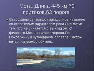 Мста. Длина 445 км.70 притоков,63 порога Старожилы связывают загадочное назва