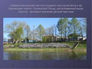Самым опасным местом этого водного пути была Мста и ее Боровицкие пороги. Опе