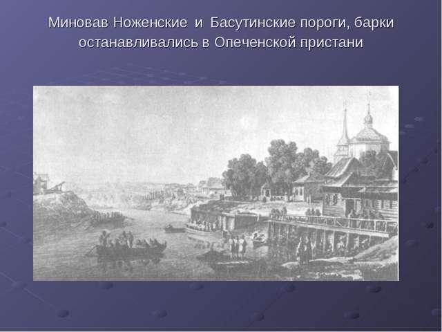 Миновав Ноженские и Басутинские пороги, барки останавливались в Опеченской пр...
