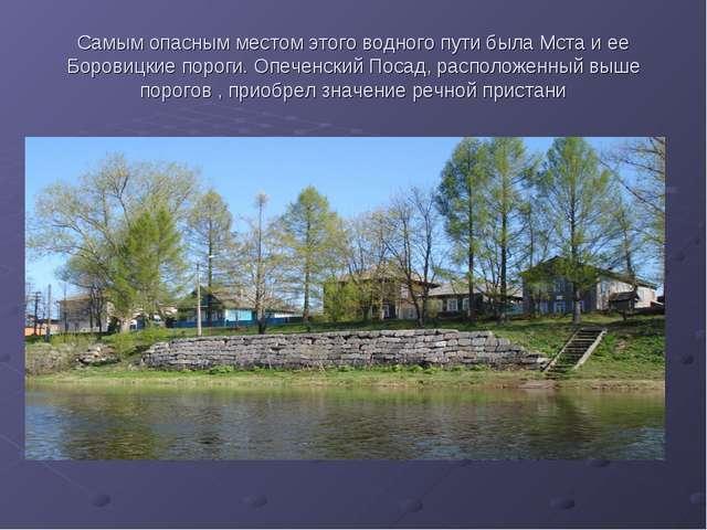 Самым опасным местом этого водного пути была Мста и ее Боровицкие пороги. Опе...