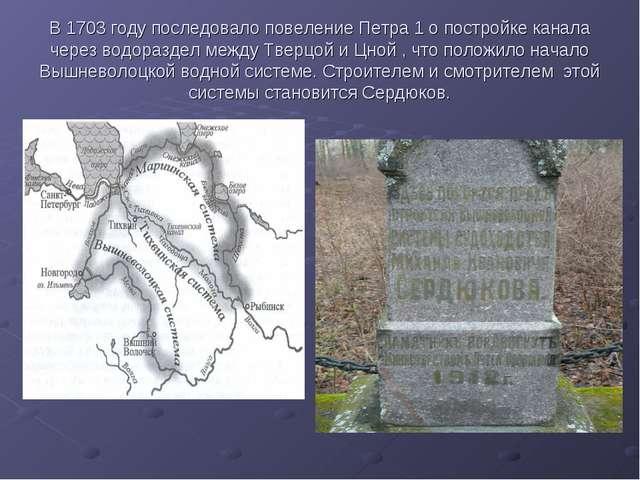 В 1703 году последовало повеление Петра 1 о постройке канала через водораздел...